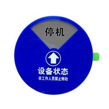 安赛瑞  盒式设备状态旋转指示牌四状态D款,Φ100mm 40013