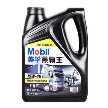美孚柴油机油,黑霸王1300 15W-40,4L