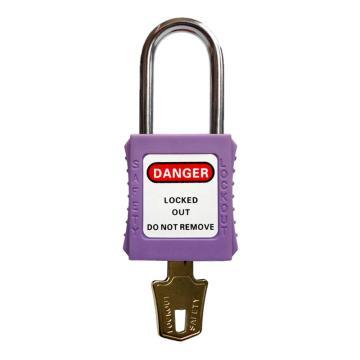 铝锁梁安全挂锁 通开二级管理型 PV4,紫色