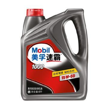 美孚发动机油,速霸1000,15W-50,4L*6