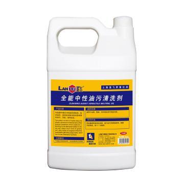 蓝飞全能中性清洗剂,Q050-1,1加仑/桶 单位:桶