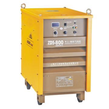 沪工碳弧气刨机,ZD5-800