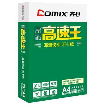 齐心 C4774-5 晶纯高速王复印纸70克 A4 5包/件 56件/整卡板 白