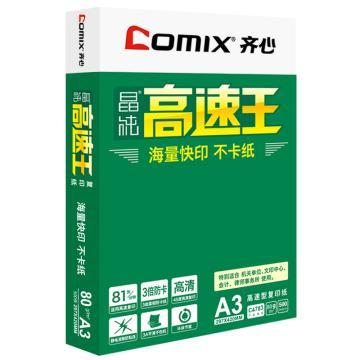 齐心 C4783-5 晶纯高速王复印纸80克 A3 5包/件 28件/整卡板 白