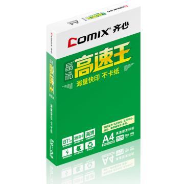 齐心 C4784-5 晶纯高速王复印纸80克 A4 5包/件 56件/整卡板 白