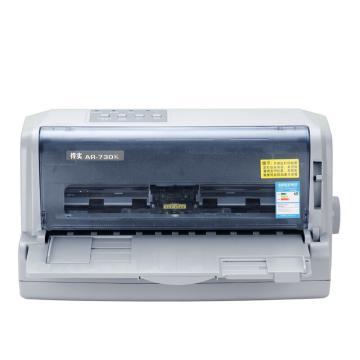 得实 针式打印机,24针 AR-730K 单位:台