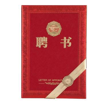 齐心 特种纸荣誉聘书8K,C5105 红 单本