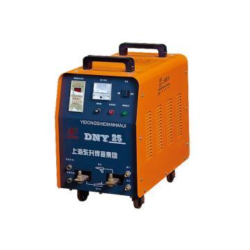 东升DNY系列移动式手持点焊机,DNY-25