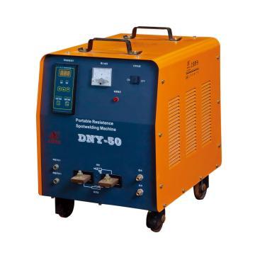 东升 DNY系列移动式手持点焊机,DNY-50