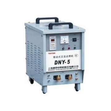 上海通用DNY-5移动式交流点焊机