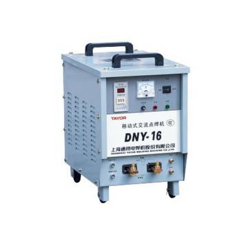 上海通用DNY-16移动式交流点焊机