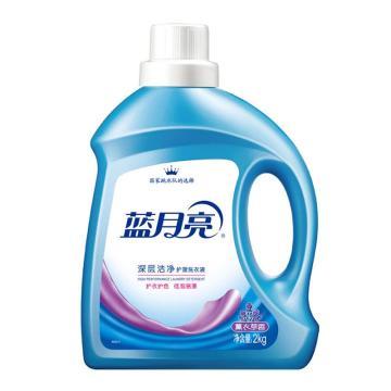 蓝月亮Bluemoon深层洁净护理洗衣液,2KG 单位:瓶