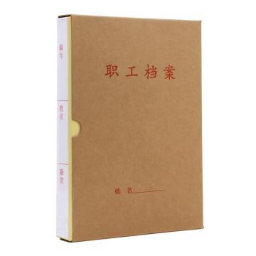 干部人事档案盒31.7cmx23cmx4cm