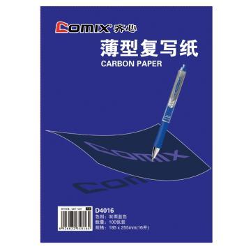 齐心 复写纸,D4016 16开 100页 蓝 单位:本