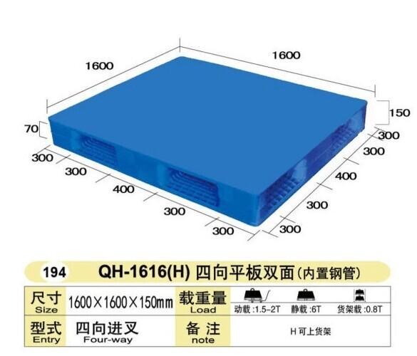 恋亚四向平板双面塑料托盘1600*1600*150,内置钢管,动载1.5-2T,静载6T
