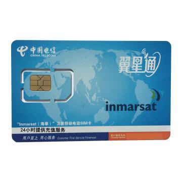 海事电话卡(含1200元话费,话费有效期1年)
