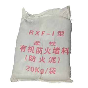柔性有机防火堵料(防火泥) 20kg