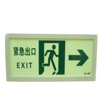 夜光紧急疏散标识 蓄光自发光安全标志-120*330mm 紧急出口(右向)(夜光底绿字)