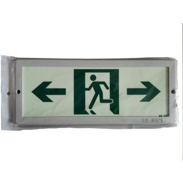 夜光紧急疏散标识 蓄光自发光安全标志-120*330mm 紧急出口(双向)(夜光底绿字)