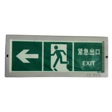 夜光紧急疏散标识 蓄光自发光安全标志-120*330mm 紧急出口(左向)(绿底夜光字)