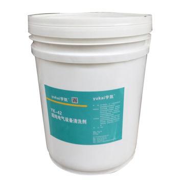 宇凯 超纯电气设备清洗剂,YK42,20L/桶