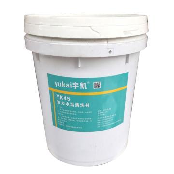 宇凯 强力水垢清洗剂,YK45,20L/桶