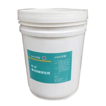宇凯 重油溶解清洗剂,YK47,20L/桶