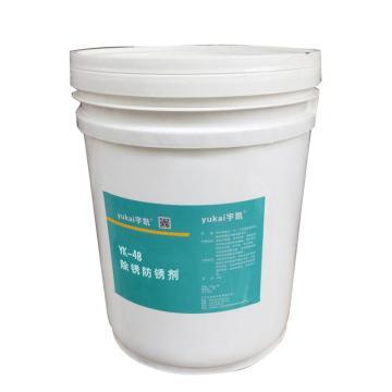 宇凯 除锈防锈剂,YK48,20L/桶
