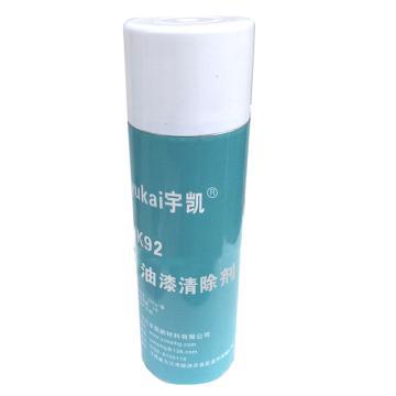 宇凯 油漆清除剂,YK92,500ml/瓶