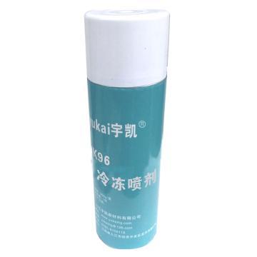 宇凯 速冷冻喷剂,YK96,500ml/瓶