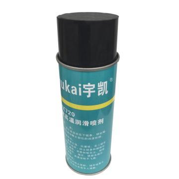 宇凯 耐高温润滑喷剂,YK720,450ml/瓶