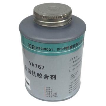宇凯 高温抗咬合剂,YK767/768,500g/罐