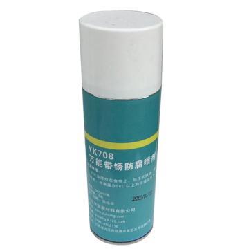 宇凯 特效带锈防腐喷剂,YK708,400ml/瓶