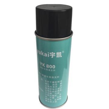 宇凯 橡胶专用清洗剂,YK800,400ml/瓶