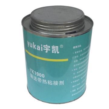 宇凯 输送带热粘接剂,YK1900,1kg/罐