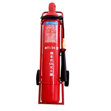推车式二氧化碳灭火器,24kg,140*25(高×直径)cm(新疆、西藏、内蒙古、甘肃、宁夏、青海、海南等偏远地区除外)