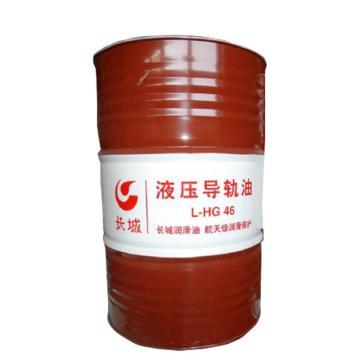长城 导轨油,L-HG 46,170kg/桶