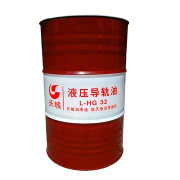 长城 导轨油,L-HG 32,170kg/桶