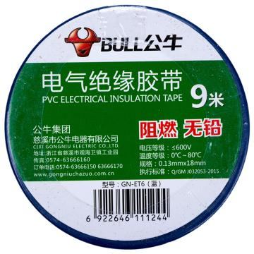 公牛/BULL GN-ET6(蓝)电工绝缘胶布