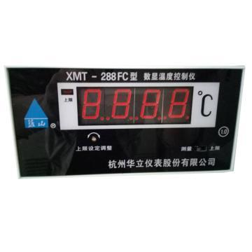 杭州华立仪表 XMT-288FC温控器,(0-150)℃ Pt100输入,(4-20)mA输出,AC220V