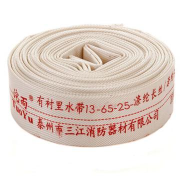 消防水带,65mm口径聚氨酯衬里轻型