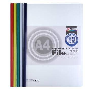 晨光 M&G 抽杆夹报告夹 ADM94519 A4 背宽5mm (红/蓝/黄/绿/白,颜色随机)10个/包