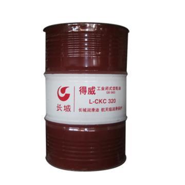 长城得威L-CKC 320工业闭式齿轮油,170kg/200L