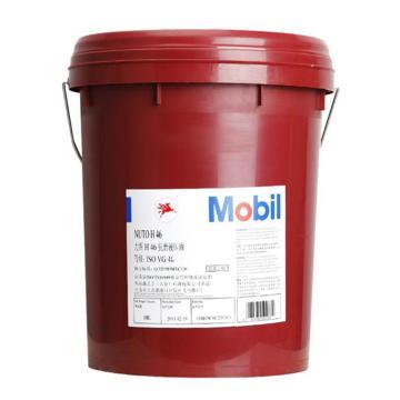 美孚液压油,力图Mobil NUTO H 46,18L