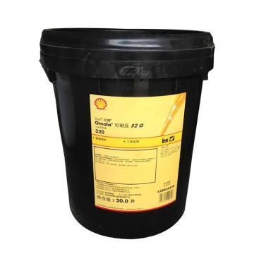 壳牌齿轮油,可耐压Shell OMALA S2 G 320,20L