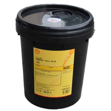 壳牌齿轮油,可耐压Shell OMALA S2 G 150,20L