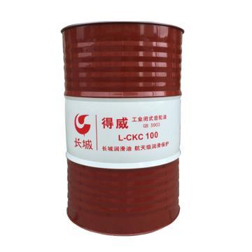 长城得威L-CKC 100工业闭式齿轮油,170kg/200L