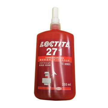 乐泰螺纹锁固剂,Loctite 271高强度,250ml