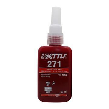 乐泰螺纹锁固剂,Loctite 271高强度,50ML