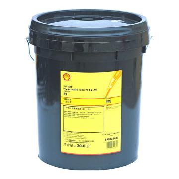 壳牌液压油,海得力Shell Hydraulic S1 M 32,20L